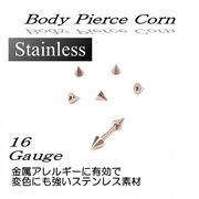 ステンレス★ボディピアスキャッチ16ゲージ用(コーン型)★SK-Trade