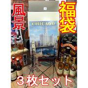 【福袋】アメリカンブリキ看板3枚セット 風景 8400円相当