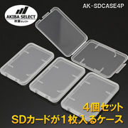 AK-SDCASE4P(秋葉セレクト・SDカードが1枚入るミニケース4枚セット)