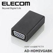 ELECOM(エレコム) HDMI-VGA変換アダプタ AD-HDMIVGABK
