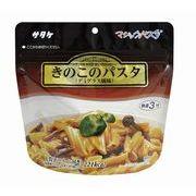 サタケ マジックパスタ 保存食 きのこのパスタ 20食分×3セット 保存期間5年 (日本製)