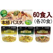 サタケ マジックパスタ 保存食 パスタ (3種各20食入り)×3セット 保存期間5年 (日本製)