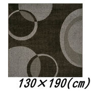 【メーカー直送】 ビジャル 国産ラグマット ブラウン 130×190(cm)