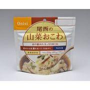 【Onisi】尾西 アルファ米 保存食 山菜おこわ401SE 50食分×2セット 保存期間5年 (日本製)