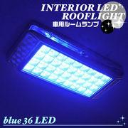 おもしろさ!カッコ良さ倍増☆LEDフラッシュライト付き!! ◇ LED36灯ルームライト:ブルー