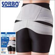 SORBO ソルボ中殿筋+腰ガード メッシュ薄型 シルバーグレー S(63114)/M(63115)/L(63116)