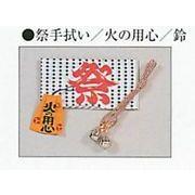 【ご紹介します!信頼の日本製!お祭りを、さらに華やかに演出!祭手拭い、火の用心、鈴の3点セット】