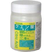 食品添加物 クエン酸(無水) 100g