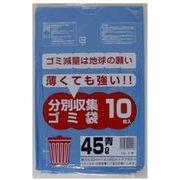 ●☆ ポリ袋45L(青) HL-2 厚0.02mm 10枚×100冊 1冊あたり72円(税抜)