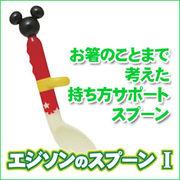 エジソンのスプーンI(MICKEY MOUSE/ミッキーマウス)