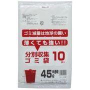 ●☆ ポリ袋45L(半透明) HL-4 厚0.02mm 10枚×100冊 1冊あたり72円(税抜) 07172