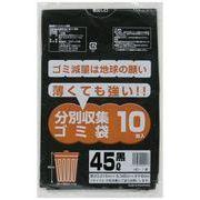 ●☆ ポリ袋45L(黒) HD-1 厚0.015mm 10枚×100冊 1冊あたり57円(税抜) 07165