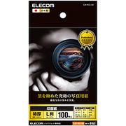 エレコム 印画紙 黒を極めた写真用紙プロ(L判/100枚) EJK-RCL100