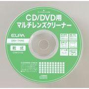 ELPACD/DVDマルチレンズクリーナーCDM-D100