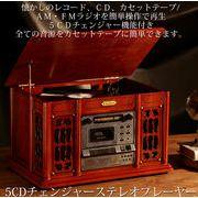5CDチェンジャーステレオプレーヤーTS-6137