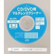 ELPACD/DVDマルチレンズクリーナーCDM-W200