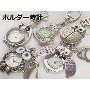 VITAROSOホルダー時計 ふくろうデザイン 日本製ムーブメント