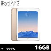 iPad Air 2 Wi-Fiモデル 16GB MH0W2J/A [ゴールド]