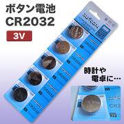 ボタン電池 CR2032 5Pパック