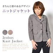 ニットジャケット/レディース/トップス/アウター/ジャケット/長袖【最安値に挑戦】