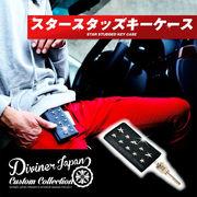 ★完売再入荷★【DIVINER】スタースタッズキーケース/キーリング 悪羅悪羅 アウトロー 星