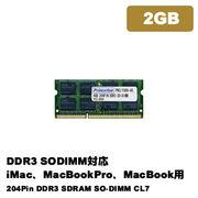 プリンストン PAN3/1066-2G APPLE PC3-8500 2GB DDR3