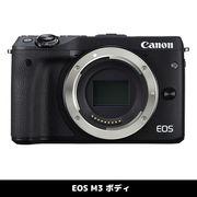 キャノン ミラーレス一眼レフカメラ EOS M3 ボディ [ブラック]