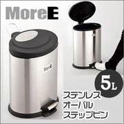 MoreE ステンレスオーバルステップビン 5L 957919A 4504-086
