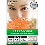 エレコム 光沢紙の最高峰 プラチナフォトペーパー EJK-QTNA320