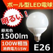 ボール型LED電球 消費電力15W 白熱電球100W相当 口金E26 昼光色