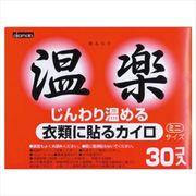 貼る温楽ミニ30P 【 オカモト 】 【 カイロ 】