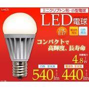 <LED電球・蛍光灯>ミニクリプトン形小型LED電球 口金E17 4.8W