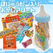【お菓子 セット】ほ乳瓶大お菓子詰め合わせC 駄菓子 お菓子 特大 おもしろ お花見