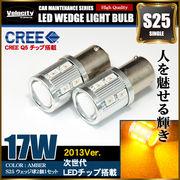 17W S25 LED ウェッジ球 シングル 2個セット アンバー 150°ピン角違い CREE SAMSUNG製
