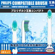 HX-6024 HX-6022 互換 替え歯ブラシ 4本セット 替えブラシ PHILIPS フィリップス ミニサイズ
