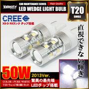 50W T20 LED ウェッジ球 シングル 2個セット ホワイト ピンチ部違い CREE OSRAM製