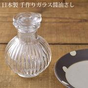 菊型 昔なつかし手作り醤油さし クリア