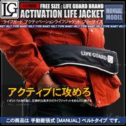 ライフジャケット 救命胴衣 手動膨張型 ウエストベルト型 ブラック 黒色 フリーサイズ