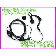 特定小電力 20CH対応 トランシーバー 用 耳掛け式イヤホンマイク 新品