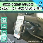 車内電源からUSB接続で充電♪ USBポート付シガーソケット用スマートフォンスタンド