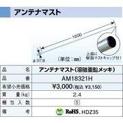 DXアンテナ アンテナマスト(溶融亜鉛メッキ) AM18321H