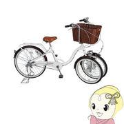 「メーカー直送」MG-CH243B MIMUGO Bambina バスケット付 三輪自転車