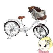 「メーカー直送」MG-CH243F MIMUGO Bambina フロントチャイルドシート付 三人乗り三輪自転車