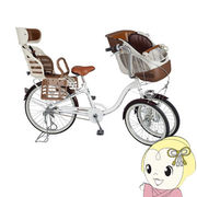 「メーカー直送」MG-CH243W MIMUGO Bambina チャイルドシート付 三人乗り三輪自転車