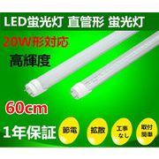20W形 600mm LED蛍光灯直管
