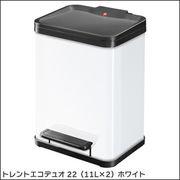 Hailo(ハイロ)トレントエコデュオ22(11L×2) 60070/ホワイト