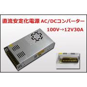 �������艻�d��AC-DC12V ACDC�R���o�[�^�[100V 12V30A
