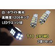 T10 28�A SMD LED �E�F�b�W�� �_�u�� �F/�z���C�g