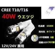 T10/T16 CREE 40W �n�C�p���[ 6500K �|�W�V���� �o�b�N ��