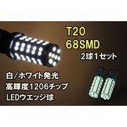 T20 68�A LED�E�F�b�W�� �E�B���J�[ �z���C�g/�A���o�[/���b�h